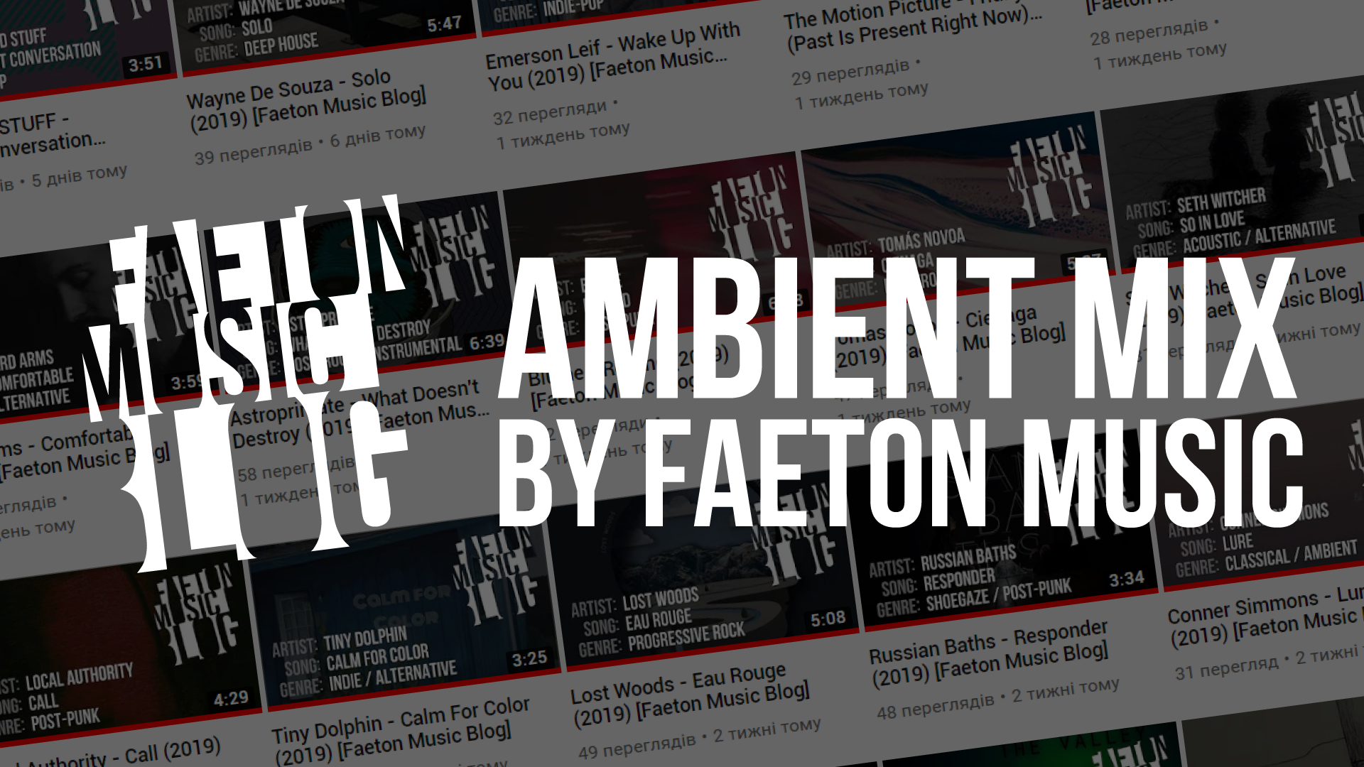 ambient music mix (faeton music)